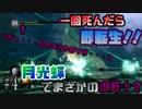 #4【ダークソウルリマスター】一回死んだら即転生!【実況・縛りプレイ】