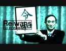 第55位:Reiwans