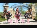 【ゆい39 】【AxMxE】極楽浄土 【踊ってみた】