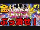 【いただきストリート】金金金金金金金カネかね part1