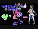(動画)【島村シャルロット】CHARLOTTOE GAME シャルゲー【寿司】