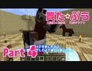 【Minecraft】最近買ったから遊ぶクラフトPart04【琴葉あおい実況】