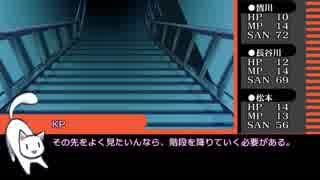 【ゆっくりTRPG】長谷川探偵事務所録~第七話【CoC】