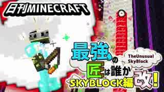 【日刊Minecraft】最強の匠は誰かスカイブロック編改!絶望的センス4人衆がカオス実況!#127【TheUnusualSkyBlock】