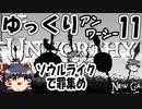 ゆっくり【Unworthy】ソウルライクで罪集め#11「神のいない神社」