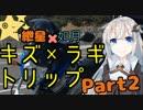 【ボイロ車載】紲星×如月 キズ×ラギトリップPart2  紲星あかり車載動画