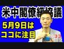 5月9日に大注目!【米中閣僚級協議】