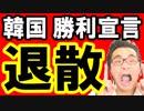 【韓国】速報!「日韓関係の最初の経済危機が…」→日本の海の名称に全世界が勝利宣言!韓国パニック…海外の反応 最新 ニュース『KAZUMA Channel』