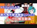 東方鬼形獣体験版Lunaticノーボム解説!【※ネタバレ注意】