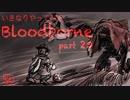 いきなりやってみるBloodborne part20
