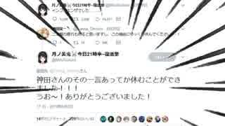 【速報】神田笑一、月ノ美兎にリプ返される