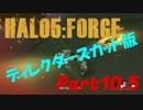 【Halo5:Forge】Halo5:Forgeを深夜テンションで実況プレイ! 没集Part1
