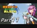 【StoneHearth】紲星あかりのおいでませ!まんぷく村_11【VOICEROID実況プレイ】