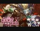 [GE3]東北家式神喰戦闘術 #12