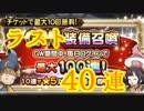 【FFRK】GW装備召喚ラスト40連!!【Part21】【実況】