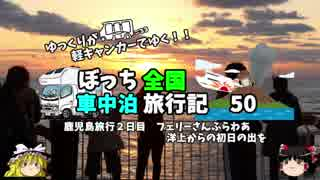 【ゆっくり】車中泊旅行記 50 鹿児島編4 洋上からの初日の出