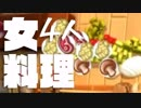 【4人実況】女共のオーバークック2part5
