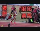 2018・第72回福岡国際マラソン!!服部勇馬優勝!!