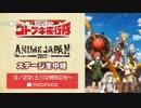 【AnimeJapan2019】「荒野のコトブキ飛行隊」スペシャルステージ 生中継 ※有アーカイブ