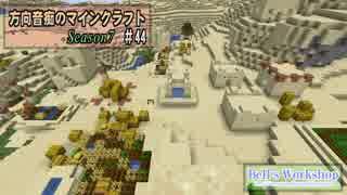 【Minecraft】 方向音痴のマインクラフト Season7 Part44 【ゆっくり実況】