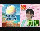 【ゲームタクト】ミトラスフィア -MITRASPHERE-(前編)【コラボ実況】