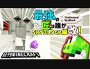 第60位:【日刊Minecraft】最強の匠は誰かスカイブロック編改!絶望的センス4人衆がカオス実況!#128【TheUnusualSkyBlock】