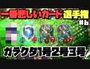 【シャドバGW企画】 ガ ラ ク タ 【悲しいカード選手権6】