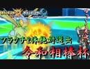 【ポケモンUSM】フラクチ2体絶対選出で挑む!?令和相棒自慢杯!【ゆっくり実況】