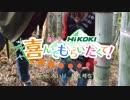 【第2話】「ハイコーキ&あいり」の 喜んでもらいたくて! ~愛媛県 開山(ひらきやま)編~