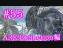 【ARK Extinction】雪山に潜む巨獣アイスタイタンに挑戦!【Part55】【実況】
