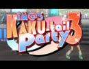 アイドルマスター 「iM@S KAKU-tail Party 3」 開催のおしらせ - 夏なんだな
