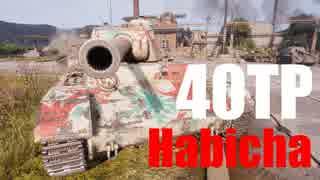 【WoT:40TP Habicha】ゆっくり実況でおくる戦車戦Part541 byアラモンド