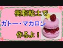 【週刊粘土】パン屋さんを作ろう!☆パート8