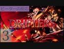 【海外の反応 アニメ】 ドリフターズ 3話 Drifters ep 3 北壁はティッシュペーパーの如く破れた アニメリアクション
