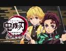 TVアニメ「鬼滅の刃」公式WEBラジオ 鬼滅ラヂヲ 第08回  2019年05月08日