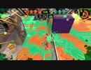 【プレイ動画】ローラーカンスト勢によるガチマッチpart95.5【ウデマエX】