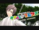 【タカハシ】ようこそタカハシパークへ【MMD】