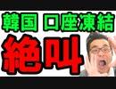 【韓国】速報!「令和・日本が変わらない…」と韓国が日韓関係の改善に言い分け!韓国企業の口座が凍結され数千億円の損失!海外の反応 最新 ニュース『KAZUMA Channel』