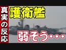 【海外の反応】護衛艦 弱そう・・・【中国観艦式】