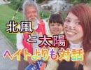 【沖縄の声】特番!北風と太陽~相手の心を動かす平和活動~[桜R1/5/8]