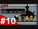 【LISA: the Painful】見るほど辛くなるRPG Part.10【実況プレイ】