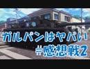 【実況】ガルパンはヤバい_#感想戦3【ドリームタンクマッチ】