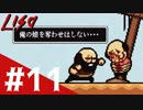 【LISA: the Painful】見るほど辛くなるRPG Part.11【実況プレイ】