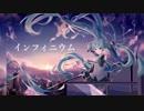 【ニコカラ】インフィニウム[[ Off vocal ]]