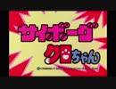 【OP差し替え】サイボーグクロちゃん x 勇者王ガオガイガー