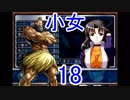 【レッスルエンジェルスサバイバー2実況】東京の頂点に成り上がる!18