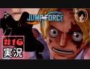 ジャンプ好きには夢のような逆異世界転移物語part16【JUMP FORCE実況】