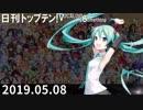 日刊トップテン!VOCALOID&something【日刊ぼかさん2019.05.08】