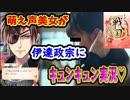 【イケメン戦国~時かける恋~】萌え声J〇が伊達政宗にキュンキュン実況♡#2