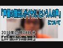 「声優の顔出しがイヤだ、という人の声」」についてetc【日記的動画(2019年05月08日分)】[ 38/365 ]